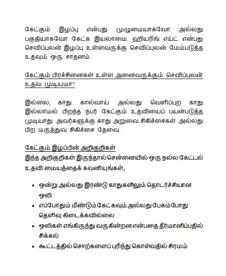 Hearing-Loss-and-Hearing-Aids-Tamil-Page1