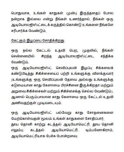 Hearing-Loss-and-Hearing-Aids-Tamil-Page2