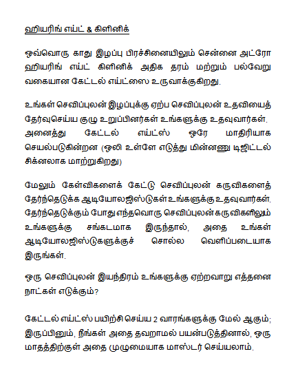 Hearing-Loss-and-Hearing-Aids-Tamil-Page3